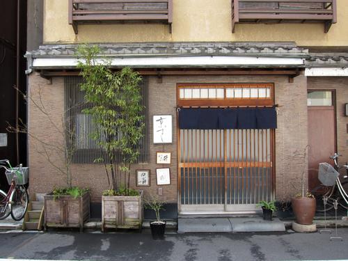 kyosushi11.jpg