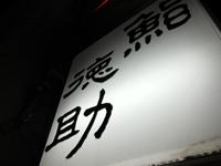 tokusuke.jpg