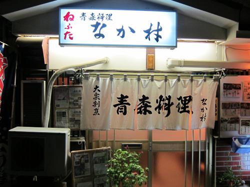 nakamura22.jpg