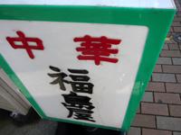 fukushimaya.jpg