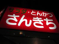 sankichi.jpg