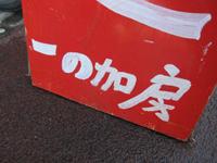 ichinokabo.jpg