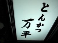 manpei.jpg