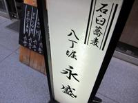 nagamori.jpg