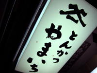 yamaichi.jpg