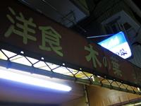 konoha.jpg