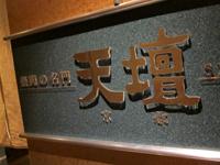 焼肉の名門「天壇」で ロースと筍×ひかり味噌カツのミルフィーユ