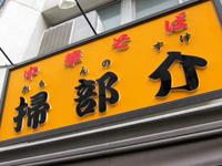kamonnosuke.jpg