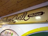 Bosna「Balkan Grill Walter」で カレー粉塗しソーセージのボスナ
