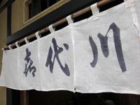 うなぎ「喜代川」で 小網町路地の鰻重備長炭の焼き目のシズル