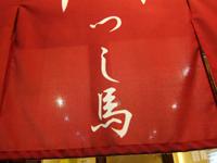 tsushima.jpg