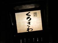 饂飩「くろさわ」で 関西風おでんと完熟トマト冷がけカレー南蛮