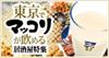 banner_makkoli_tokyo.jpg