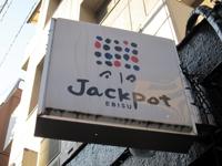 創作料理「ジャックポット恵比寿」で 貴重三陸牡蠣とガンガン焼き