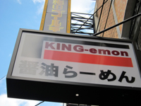 kingemon.jpg