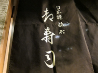 日本橋 橘町「都寿司」で堪能あん肝春子〆鯖金目鯛対馬の穴子