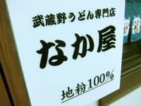 nakaya00.jpg