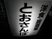 toosanbo.jpg