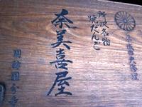 所沢名物焼だんご「奈美喜屋」で 焼き立て湯気と醤油の芳ばしさ