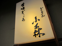 甘味どころ「ぎをん小森」で 桜色アイスのさくらパフェ祇園新橋