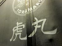 toramaru.jpg