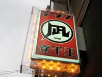煮干ラーメン「凪 煮干王」渋谷店で もりもり麺の煮干しラーメン