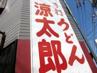 ryotaro.jpg