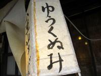 yukunumi.jpg