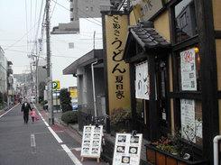 natsumeya01.jpg