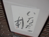 kyosushi01.jpg