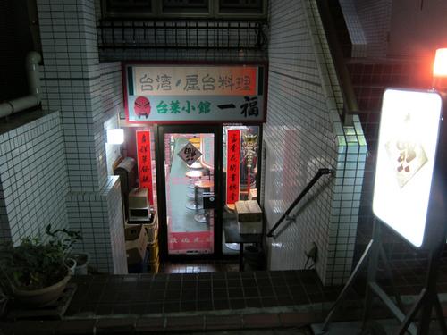 ichifuku10.jpg