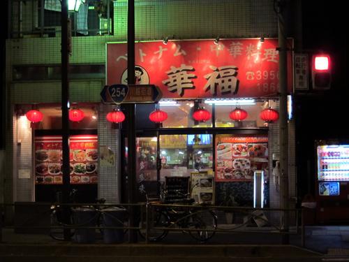 kafuku12.jpg