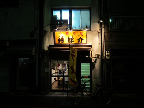 kamonnosuke09.jpg