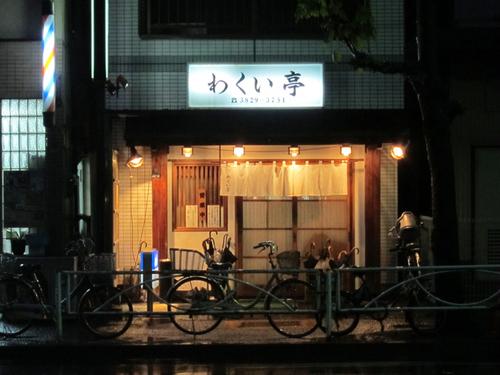 wakuitei10.jpg