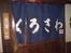 kurosawa00.jpg