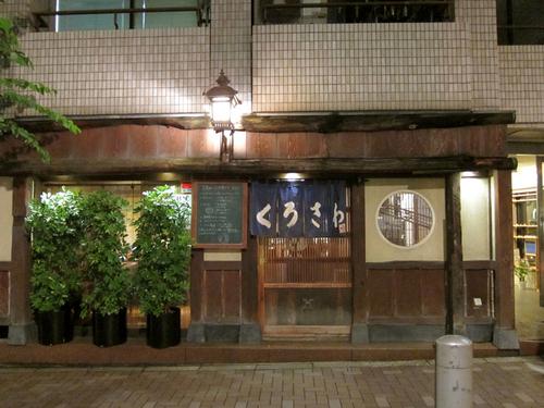 kurosawa13.jpg