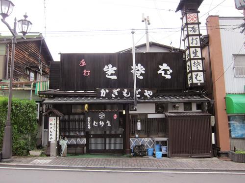 kagimotoya08.jpg