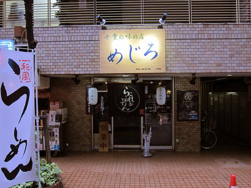 mejiro08.jpg