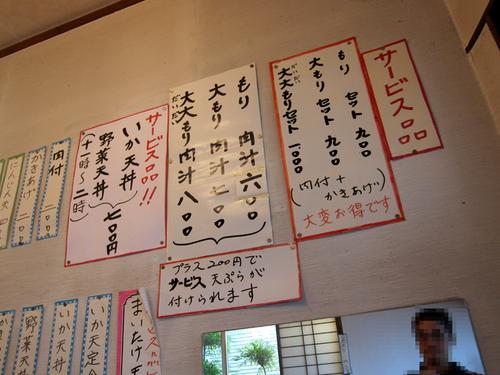 amanoya01.jpg