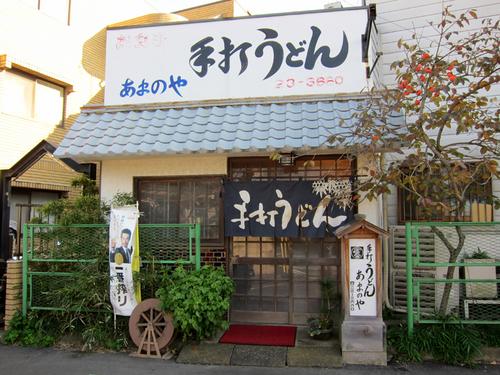 amanoya07.jpg