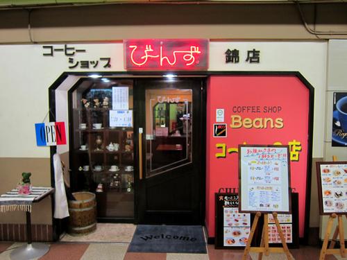 beans06.jpg