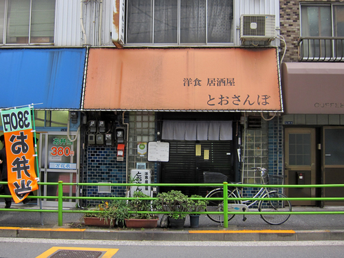 toosanbo01.jpg
