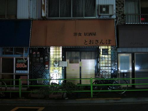 toosanbo11.jpg