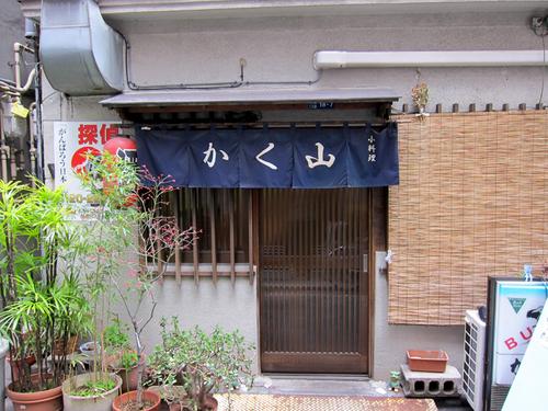 kakuyama09.jpg