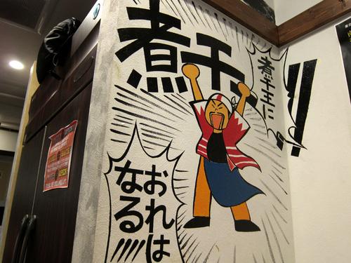 naginiboshi04.jpg
