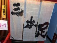 sanbonashi.jpg