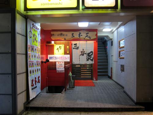 sanbonashi12.jpg