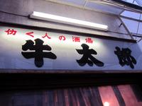 gyutaro.jpg