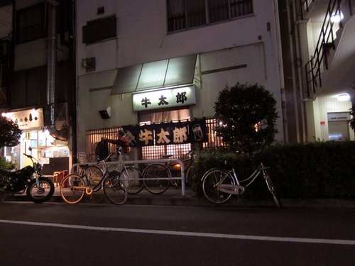 gyutaro11.jpg