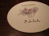 saffron09.jpg